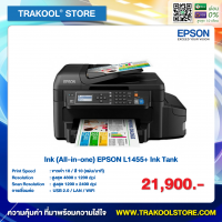 Ink (All-in-one) EPSON L1455+ INK TANK