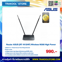 Router ASUS (RT-N12HP) Wireless N300 High Power