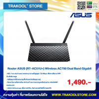 Router ASUS (RT-AC51U+) Wireless AC750 Dual Band Gigabit