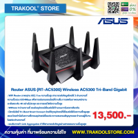 Router ASUS (rt-ac5300) Wireless AC5300 Tri-Band Gigabit