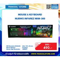 NUBWO INFAREZ NKM-300