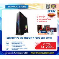 DESKTOP PC MSI TRIDENT X PLUS-9SD-071TH
