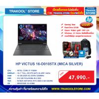 HP VICTUS 16-D0105TX (MICA SILVER)