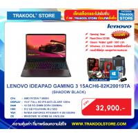 LENOVO IDEAPAD GAMING 3 15ACH6-82K20019TA (Preorder)