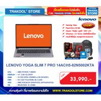 LENOVO YOGA SLIM 7 PRO 14ACH5-82N5002KTA (LIGHT SILVER)
