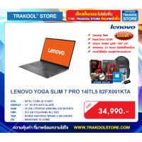 LENOVO YOGA SLIM 7 PRO 14ITL5 82FX001KTA