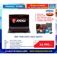 MSI THIN GF63 10UC-464TH(กรุณาสอบถามก่อนสั่งซื้อ)
