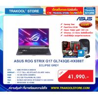 ASUS ROG STRIX G17 GL743QE-HX088T (กรุณาสอบถามก่อนสั่งซื้อ)