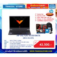 HP VICTUS 16-D0106TX (กรุณาสอบถามก่อนสั่งซื้อ)