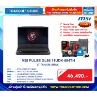 MSI PULSE GL66 11UDK-604TH (กรุณาสอบถามก่อนสั่งซื้อ)