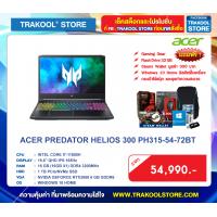 ACER PREDATOR HELIOS 300 PH315-54-72BT (กรุณาสอบถามก่อนสั่งซื้อ)