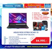 ASUS ROG STRIX SCAR 15 G543QS-HF097T (BLACK)