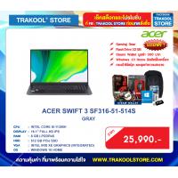 ACER SWIFT 3 SF316-51-514S (กรุณาสอบถามก่อนสั่งซื้อ)