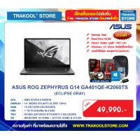 ASUS ROG ZEPHYRUS G14 GA401QE-K2060TS