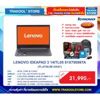 LENOVO IDEAPAD 3 14ITL05 81X70098TA (กรุณาสอบถามก่อนสั่งซื้อสินค้า)