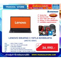 LENOVO IDEAPAD 3 15ITL6 82H800J8TA (กรุณาสอบถามสินค้าก่อนสั่งซื้อ)