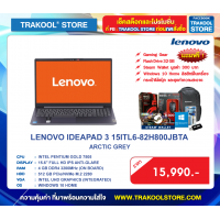 LENOVO IDEAPAD 3 15ITL6-82H800JBTA (กรุณาสอบถามก่อนสั่งซื้อ)