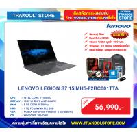LENOVO LEGION S7 15IMH5-82BC001TTA (กรุณาสอบถามก่อนสั่งซื้อสินค้า)