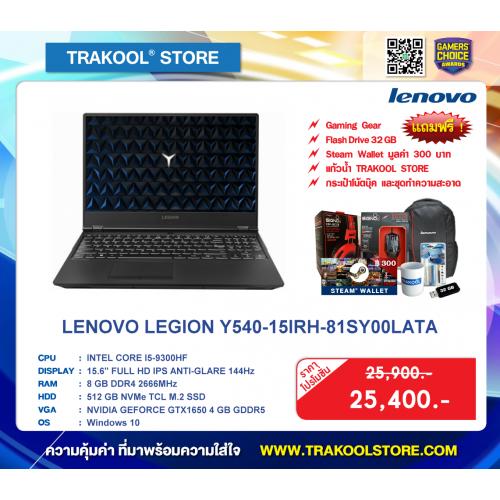 LENOVO LEGION Y540-15IRH-81SY00LATA