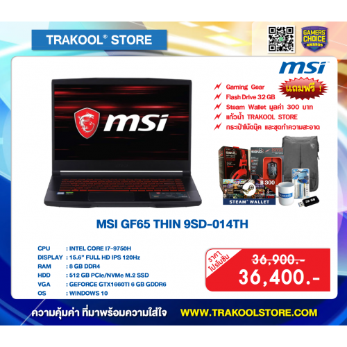 MSI GF65 THIN 9SD-014TH