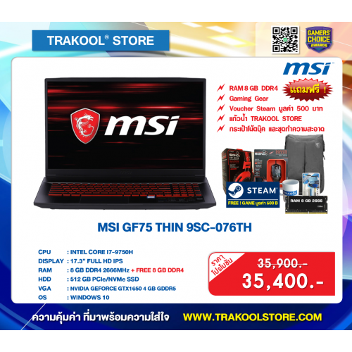 MSI GF75 THIN 9SC-076TH