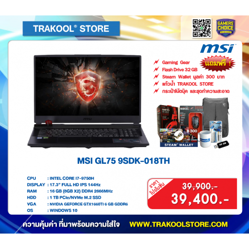 MSI GL75 9SDK-018TH