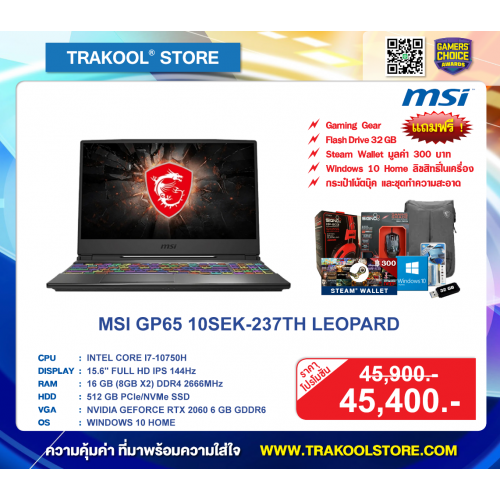 MSI GP65 10SEK-237TH LEOPARD