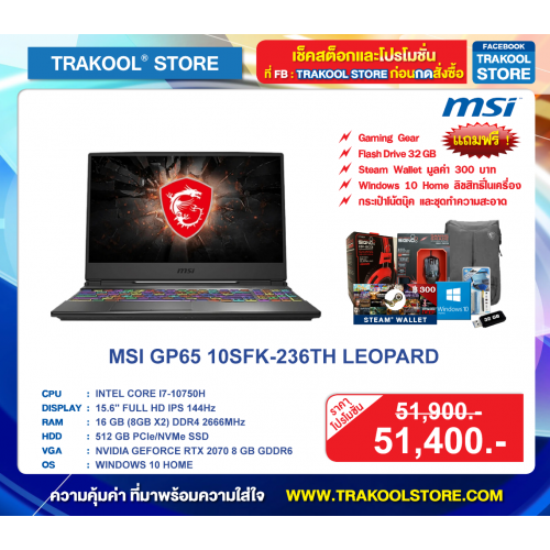 MSI GP65 10SFK-236TH LEOPARD