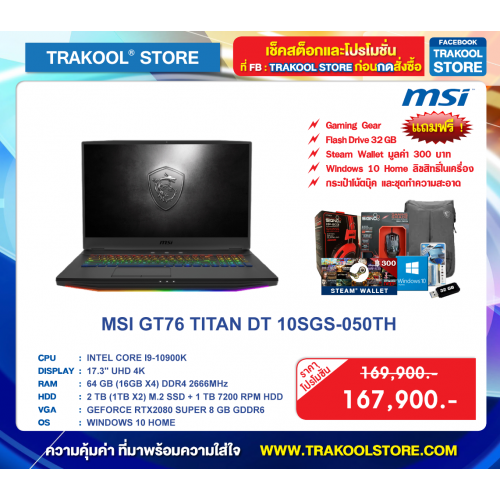 MSI GP65 10SFK-236TH LEOPARMSI GT76 TITAN DT 10SGS-050TH