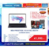 MSI PRESTIGE 15 A11SC-002TH (กรุณาสอบถามก่อนสั่งซื้อ)