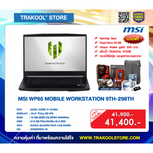MSI WP65 MOBILE WORKSTATION 9TH-298TH