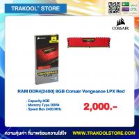 RAM DDR4(2400) 8GB Corsair Vengeance LPX Red