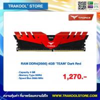 RAM DDR4(2666) 4GB 'TEAM' Dark Red