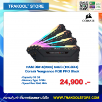 RAM DDR4(2666) 64GB (16GBX4) Corsair Vengeance RGB PRO Black