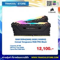 RAM DDR4(3000) 32GB (16GBX2) Corsair Vengeance RGB PRO Black