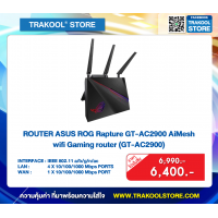 Asus ROG Rapture GT-AC2900 AiMesh wifi Gaming router (GT-AC2900)