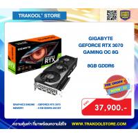 GIGABYTE GEFORCE RTX 3070 GAMING OC 8G - 8GB GDDR6