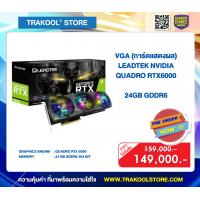 LEADTEK NVIDIA QUADRO RTX6000 - 24GB GDDR6