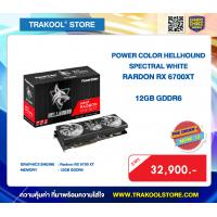 POWER COLOR HELLHOUND RARDON RX 6700XT 12GB GDDR6