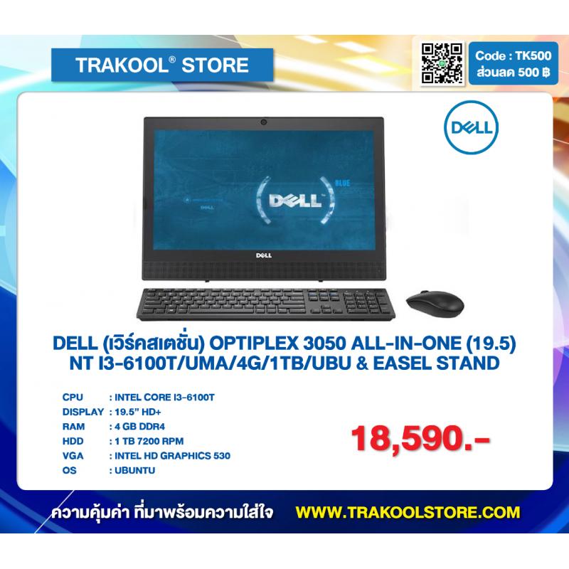 DELL (เวิร์คสเตชั่น) OPTIPLEX 3050 ALL-IN-ONE i3 (19 5)