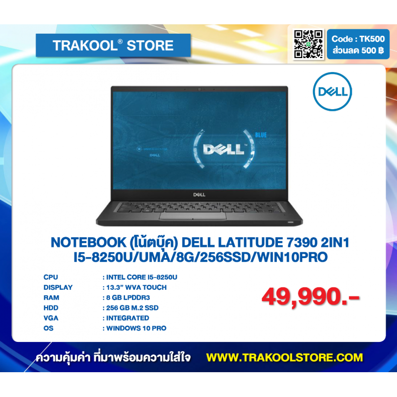 NOTEBOOK (โน้ตบุ๊ค) DELL LATITUDE 7390 2IN1 I5-8250U