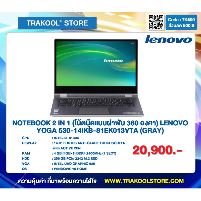 NOTEBOOK 2 IN 1 (โน้ตบุ๊คแบบฝาพับ 360 องศา) LENOVO YOGA 530-14IKB
