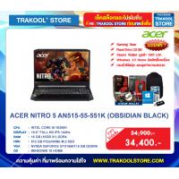 ACER NITRO 5 AN515-55-551K (OBSIDIAN BLACK)