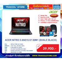 ACER NITRO 5 AN515-57-50M1(ฟรี STEAM 300) (กรุณาสอบถาม TRAKOOL STORE ก่อนสั่งซื้อ)