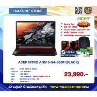 ACER NITRO AN515-54-56BF (BLACK)