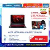 ACER NITRO AN515-56-73CV (BLACK)