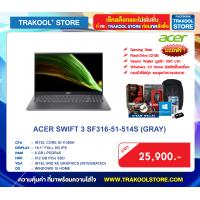 ACER SWIFT 3 SF316-51-514S (GRAY)