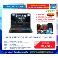 ACER PREDATOR HELIOS 300 PH317-54-7338