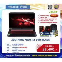 ACER NITRO AN515-54-54D1 (BLACK)