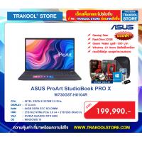 ASUS ProArt StudioBook PRO X W730G5T-H8104R